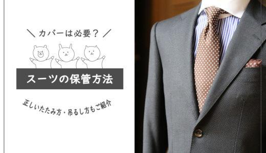 スーツの保管方法と収納のコツ|カバーは必要?保管サービスはある?