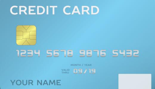 【主婦向け】トランクルームのサマリーポケットで使えるクレジットカード