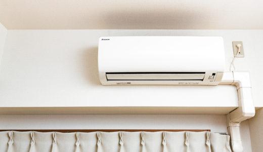 エアコンがカビ臭い!カビと臭いを除去する対策方法!