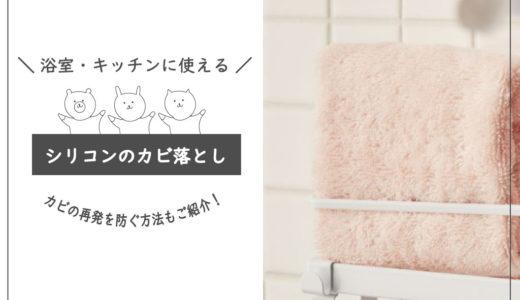 浴室・キッチンに使えるシリコンのカビの落とし方|おすすめ用品も